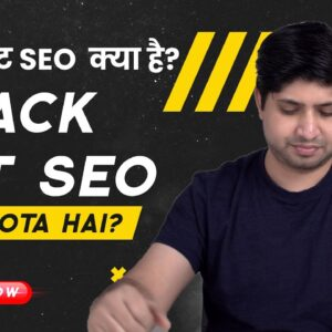 Black Hat S.E.O. Kya Hota Hai? What is Black Hat SEO?