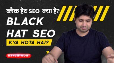 Black Hat S.E.O. Kya Hota Hai? What is Black Hat SEO?