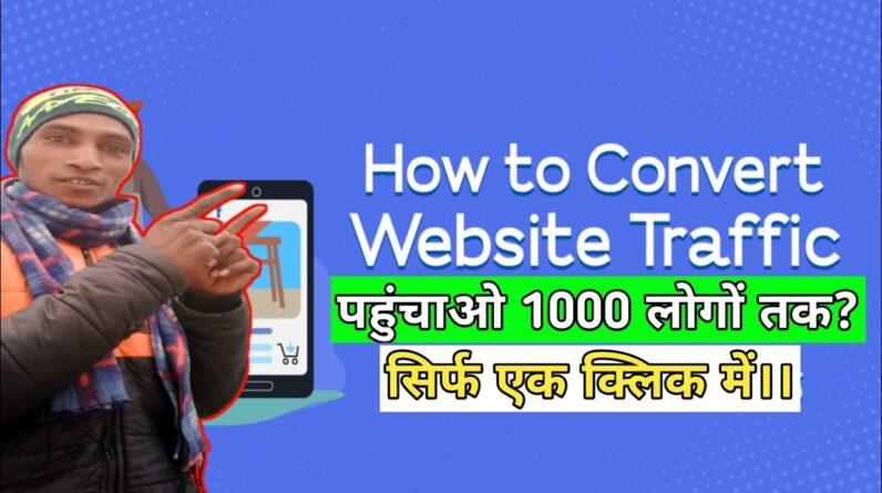 how to convert website traffic।।2021 new 1000 logon Tak